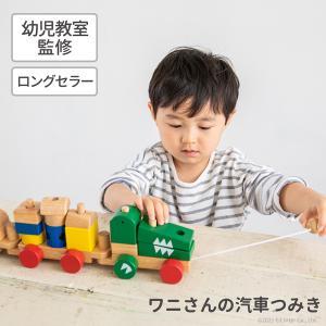 『ワニさんの汽車つみき』出産祝い 木のおもちゃ はじめてのおもちゃ 知育玩具 誕生日プレゼント 男の子 女の子 長く遊べる[A3115219]|littlegenius