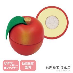 『もぎたて りんご』出産祝い 木のおもちゃ はじめてのおもちゃ 知育玩具 誕生日プレゼント 男の子 女の子 長く遊べる[a31310233]|littlegenius