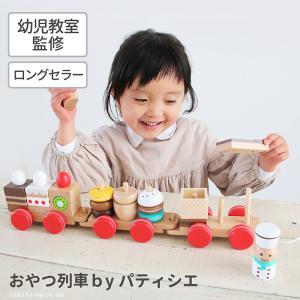 『おやつ列車byパティシエ』出産祝い 木のおもちゃ はじめてのおもちゃ 知育玩具 誕生日プレゼント 男の子 女の子[a31310068]|littlegenius