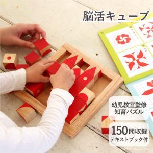 『脳活キューブ』出産祝い 木のおもちゃ はじめてのおもちゃ 知育玩具 誕生日プレゼント 男の子 女の子 長く遊べる[a31310072]|littlegenius