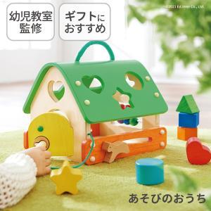 『あそびのおうち』出産祝い 木のおもちゃ はじめてのおもちゃ 知育玩具 誕生日プレゼント 男の子 女の子 長く遊べる[a31203461]|littlegenius