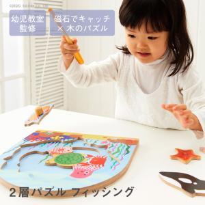 『2層パズル フィッシング』出産祝い 木のおもちゃ はじめてのおもちゃ 知育玩具 誕生日プレゼント 男の子 女の子[a31310053]|littlegenius