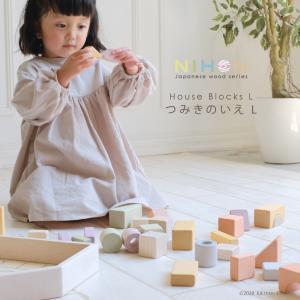 『つみきのいえL』出産祝い 木のおもちゃ はじめてのおもちゃ 知育玩具 誕生日プレゼント 男の子 女の子[a31310058]|littlegenius