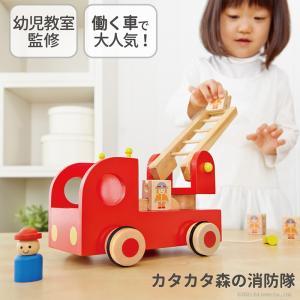 『カタカタ森の消防隊』出産祝い 木のおもちゃ はじめてのおもちゃ 知育玩具 誕生日プレゼント 男の子 女の子 長く遊べる[a31310104]|littlegenius