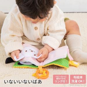 『いないいないばあ〜だれのしっぽかな?〜』出産祝い 布のおもちゃ はじめてのおもちゃ 知育玩具 誕生日プレゼント 男の子[a31310132]|littlegenius