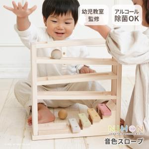 『音色スロープ』出産祝い 木のおもちゃ はじめてのおもちゃ 知育玩具 誕生日プレゼント 男の子 女の子 長く遊べる 木製玩具[a31310146]【YK06c】|littlegenius