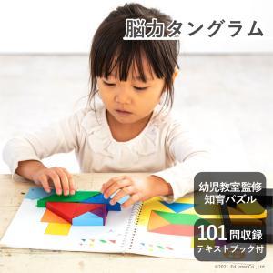 『脳力タングラム』出産祝い 木のおもちゃ はじめてのおもちゃ 知育玩具 誕生日プレゼント 男の子 女の子 長く遊べる[a31310155]|littlegenius