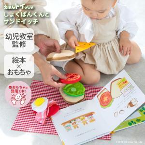 『しょくぱんくんとサンドイッチ』出産祝い 布のおもちゃ 絵本とおもちゃ 知育玩具 誕生日プレゼント 男の子 女の子 長く遊べる[a31310161]|littlegenius