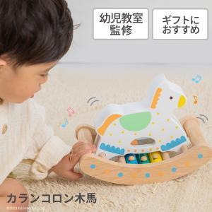 『カランコロン木馬』出産祝い 木のおもちゃ はじめてのおもちゃ 知育玩具 誕生日プレゼント 男の子 女の子 長く遊べる[a31310158]|littlegenius
