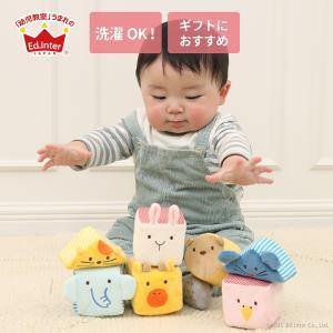 『ふわふわアニマルブロック』出産祝い 布のおもちゃ はじめてのおもちゃ 知育玩具 誕生日プレゼント 男の子 女の子 長く遊べる[a31310170]|littlegenius