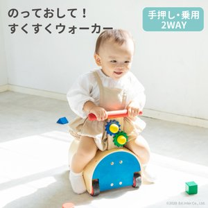 『のっておして!すくすくウォーカー』出産祝い 木のおもちゃ はじめてのおもちゃ 知育玩具 誕生日プレゼント 男の子 女の子 乗り物[a31310183]|littlegenius