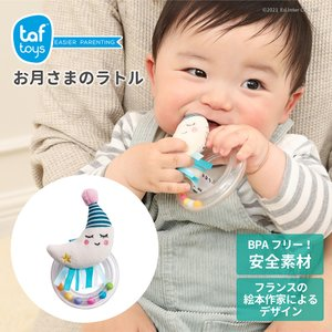 『お月さまのラトル』出産祝い 布のおもちゃ はじめてのおもちゃ 知育玩具 誕生日プレゼント 男の子 女の子[a31310175] littlegenius