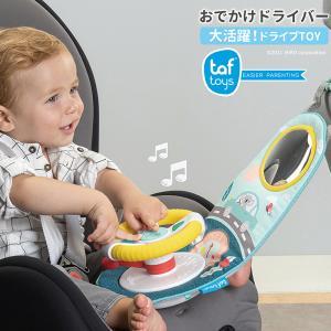 『おでかけドライバー』出産祝い 布のおもちゃ はじめてのおもちゃ 知育玩具 誕生日プレゼント 男の子 女の子 長く遊べる[a31310182]|littlegenius