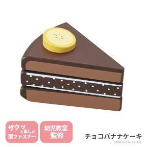 『チョコバナナケーキ』出産祝い 木のおもちゃ はじめてのおもちゃ 知育玩具 誕生日プレゼント 男の子 女の子 長く遊べる[a31310186]|littlegenius