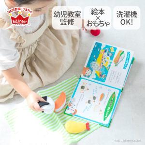『おこめくんとママのおにぎりやさん』出産祝い 布のおもちゃ 絵本とおもちゃ 知育玩具 誕生日プレゼント 布製玩具[a31310189]|littlegenius