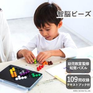 『智脳ビーズ』出産祝い 木のおもちゃ はじめてのおもちゃ 知育玩具 誕生日プレゼント 男の子 女の子 長く遊べる[a31310187]|littlegenius