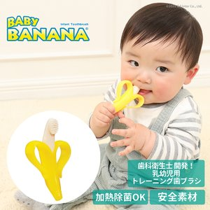 『BABY BANANA-Yellow』出産祝い 木のおもちゃ はじめてのおもちゃ 知育玩具 誕生日プレゼント 男の子 女の子[a31310192]|littlegenius
