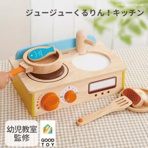 『ジュージューくるりん!キッチン』出産祝い 木のおもちゃ はじめてのおもちゃ 知育玩具 誕生日プレゼント 男の子 女の子[a31310195]|littlegenius