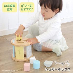 『Sugar Box-シュガーボックス-』出産祝い 木のおもちゃ はじめてのおもちゃ 知育玩具 誕生日プレゼント 男の子[a31310199]|littlegenius