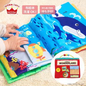 『〜ふわふわトーイ〜 WONDERLAND -ワンダーランド-』出産祝い 布のおもちゃ はじめてのおもちゃ 知育玩具 誕生日プレゼント[a31310253]|littlegenius
