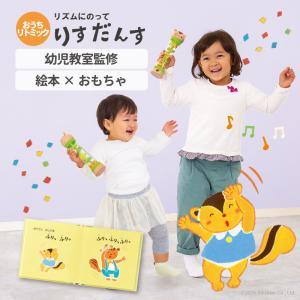 『リズムにのって りすだんす』出産祝い 木のおもちゃ はじめてのおもちゃ 知育玩具 誕生日プレゼント 男の子 女の子 リトミック[a31310266]|littlegenius