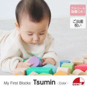『My First Blocks Tsumin -Color-』出産祝い 木のおもちゃ はじめてのおもちゃ 知育玩具 つみき|littlegenius