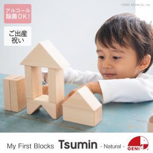 『My First Blocks Tsumin -Natural-』出産祝い 木のおもちゃ はじめてのおもちゃ 知育玩具 つみき[a31310275]|littlegenius