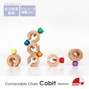 『Connectable Chain Cobit -6pieces-』出産祝い 木のおもちゃ はじめてのおもちゃ 知育玩具[a31310271]|littlegenius