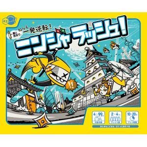 『ニンジャラッシュ!』ボードゲーム おうち時間 ゲーム 知育 男の子 女の子[a31310292]|littlegenius