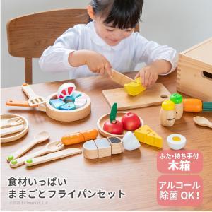 『食材いっぱい!ままごとフライパンセット』出産祝い 木のおもちゃ はじめてのおもちゃ 知育玩具 誕生日プレゼント 女の子 長く遊べる [a31310296]|littlegenius