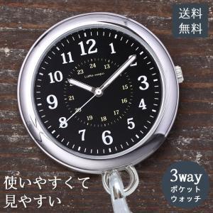 リトルマジック ポケットウォッチ BL 懐中時計 使い勝手が良くなる3種のチェーン ナースウォッチ ...