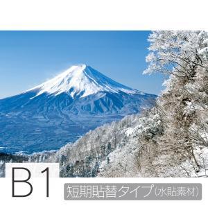お風呂ポスター 雪化粧した富士山 B1 短期貼替タイプ(水貼素材) littleoasis