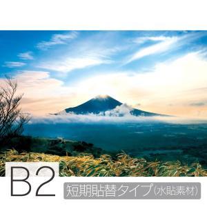 お風呂ポスター ダイヤモンド富士  B2 短期貼替タイプ(水貼素材) littleoasis
