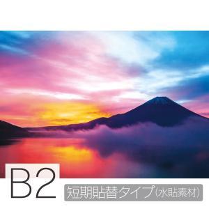 お風呂ポスター 赤焼けの富士 B2 短期貼替タイプ(水貼素材) littleoasis