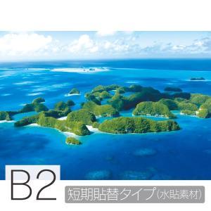 お風呂ポスター 空から見わたすパラオの海  B2 短期貼替タイプ(水貼素材) littleoasis