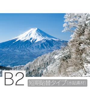 お風呂ポスター 雪化粧した富士山 B2 短期貼替タイプ(水貼素材) littleoasis