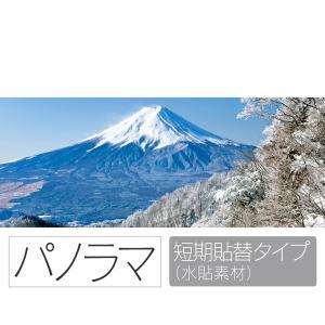 お風呂ポスター 雪化粧した富士山 パノラマ 短期貼替タイプ(水貼素材) littleoasis