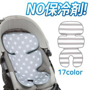 ベビーカーシート NO保冷剤!急激な冷えなく、さらさらをキープ!!マニト 3Dメッシュ素材 ベーシッククールシート 夏 保冷シート