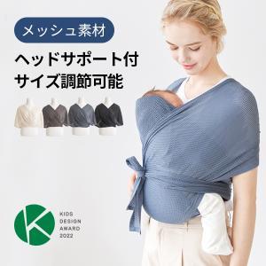 抱っこ紐 新生児 夏 ベビースリング 抱っこひも サイズ調節可能 スモルビ軽量すやすや抱っこ紐 メッ...