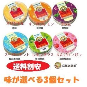 京都念慈菴 台湾 のど飴 味が選べる3個セット 枇杷潤喉糖 人気 お土産