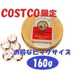 京都念慈菴 台湾 のど飴(オリジナル味) COSTCO限定 大サイズ 160g 枇杷潤喉糖(原味)人...
