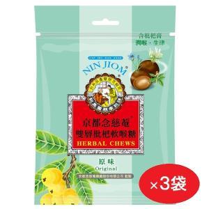 京都念慈菴 ソフトビワのど飴(オリジナル味)雙層枇杷軟喉糖(原味) 37g×3袋セット 台湾 お土産
