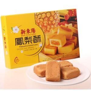 新東陽 パイナップルケーキ 台湾 鳳梨酥 200g/8入 お土産 人気