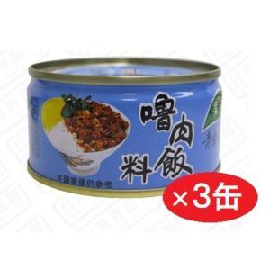 台湾人のソウルフード「魯肉飯」がお手軽に食べられる缶詰です。 本醸造醤油の香り、濃厚な味が食欲をそそ...