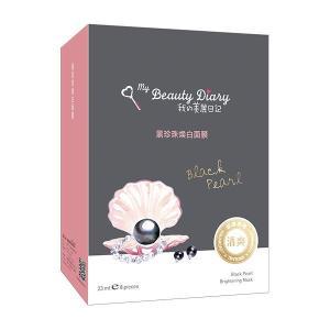 我的美麗日記 私のきれい日記 黒真珠マスク 黒珍珠煥白面膜 8入 台湾 お土産
