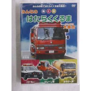 503★消防車、パトカー、クレーン車…働く車全23台!★みんなのはたらくくるま大集合★DVD新品★1602
