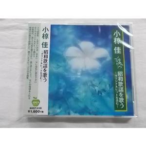228 小椋佳 昭和歌謡を歌う オリジナルヒットを含む さらば青春 青春時代 旅人よ しおさいの詩 ...