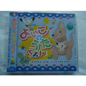 506 よいこのうたベスト ゲラゲラポーのうた パンダうさぎコアラ 全22曲 CD新品★1710