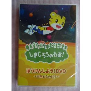 4053★しまじろうのわお!/ぼうけんしよう!DVD~冒険心をのばす~★新品★1610 littletough