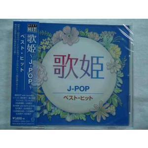 【歌姫 JPOPベストヒット:CD:新品】☆80年代~90年代のJPOP女性ヴォーカルの大ヒット曲選...
